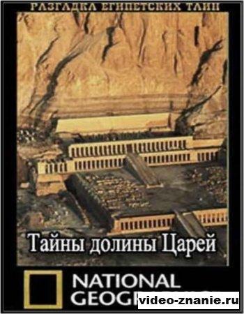 Разгадка египетских тайн. Тайны долины Царей