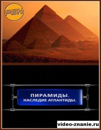 Пирамиды. Наследие Атлантиды (2007)