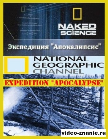 С точки зрения науки: Экспедиция