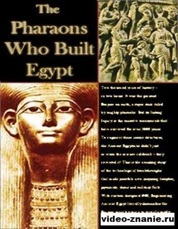 Фараоны, которые построили Египет (2008)