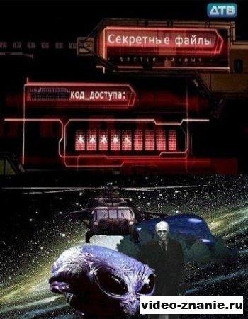 Секретные файлы. Технологии магии (2011)