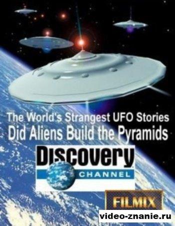 Пришельцы строители пирамид (2008)