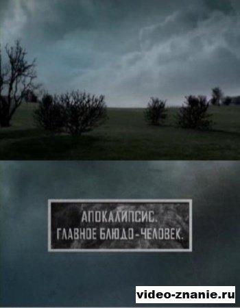 Апокалипсис. Главное блюдо - человек (2011)