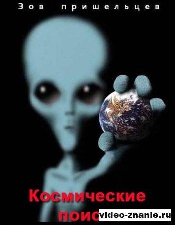 Космические поиски из цикла Зов пришельцев (2010)