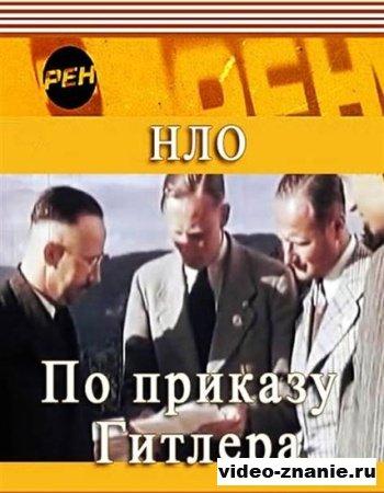НЛО. По приказу Гитлера (2010)