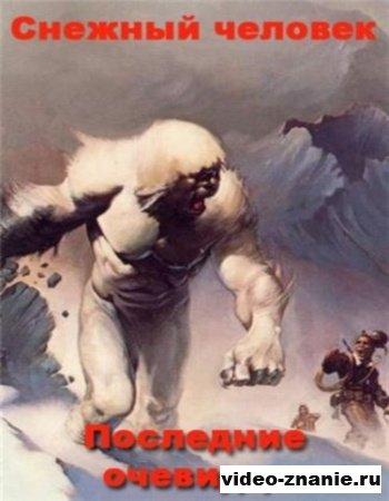 Снежный человек. Последние очевидцы (2009)