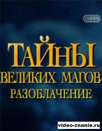 Тайны великих магов. Разоблачение (2011)