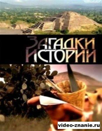 Загадки истории. Связь времен (2010)