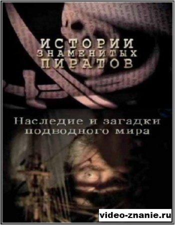 Наследие и загадки подводного мира: Истории знаменитых пиратов (2010)
