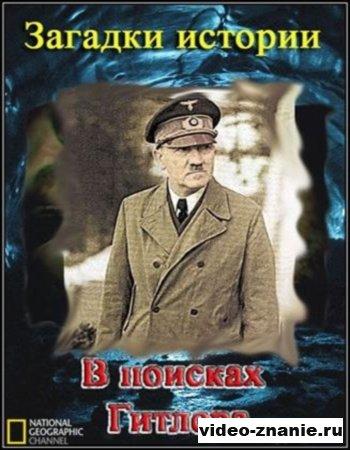 Загадки истории. В поисках Гитлера (2008)