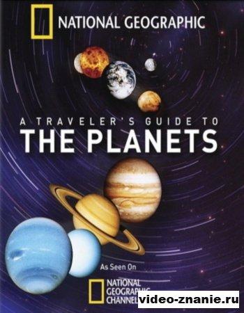Путешествие по планетам (2010)