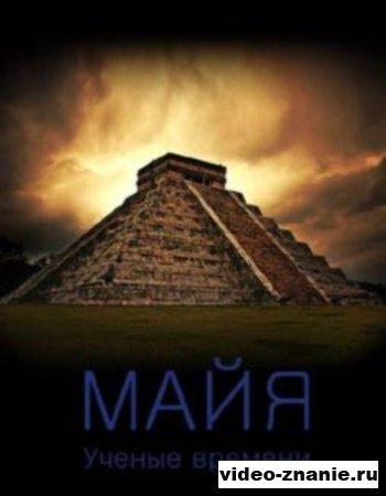 Майя. Ученые времени (2009)