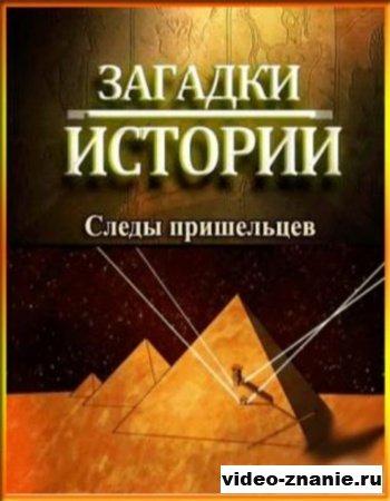 Загадки истории: Следы пришельцев (2011)