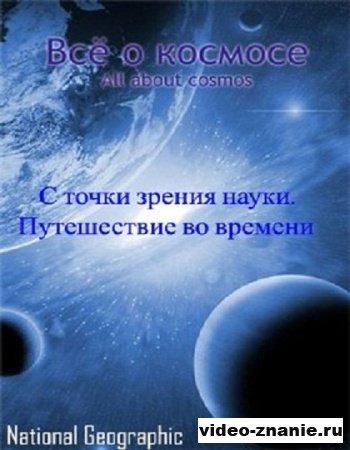 С точки зрения науки. Путешествие во времени возможно (2009)