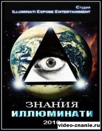 Знания Иллюминати (2010)