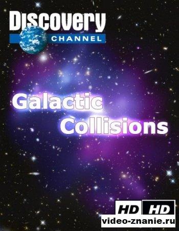 Столкновение галактик (2009)