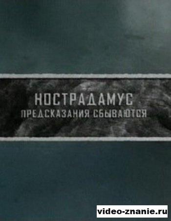 Тайные знаки. Нострадамус. Предсказания сбываются (2010)