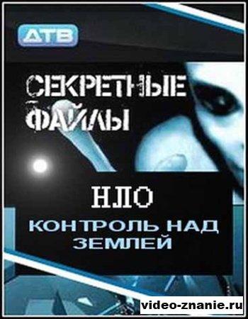 Секретные файлы: НЛО. Контроль над Землей (2010)