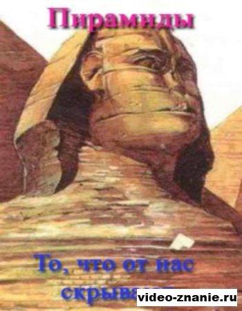Пирамиды - то, что от нас скрывают (2010)