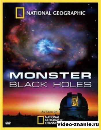 Гигантская черная дыра (2008)