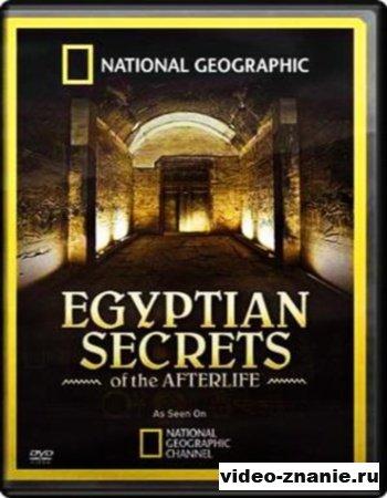 Загробный мир Древнего Египта (2008)