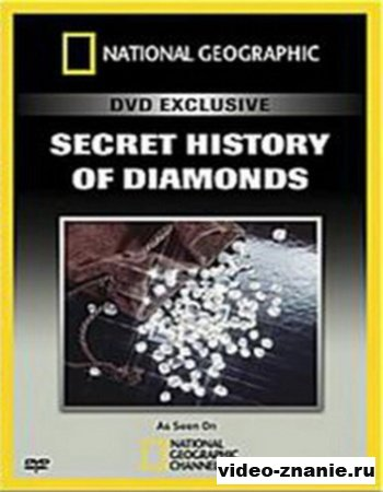 National Geographic. Секретная история алмазов (2009)