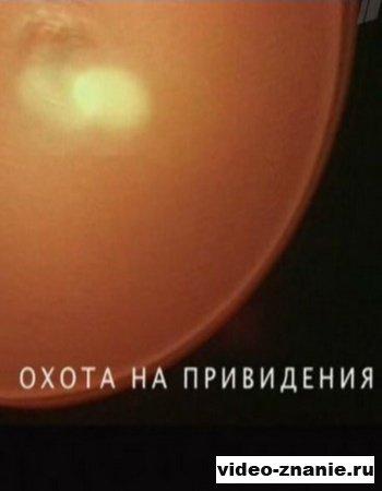Охота на привидения. (2010)