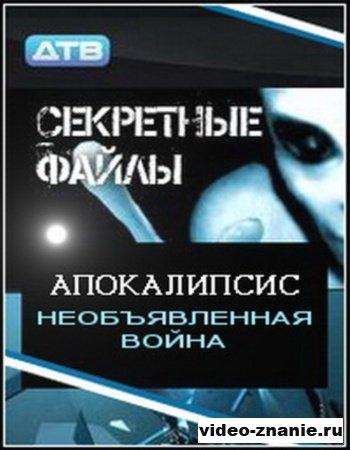 Секретные файлы: Апокалипсис. Необъявленная война (2011)