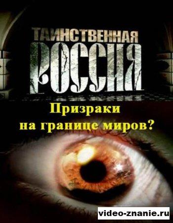 Таинственная Россия. Призраки на границе миров? (2011)