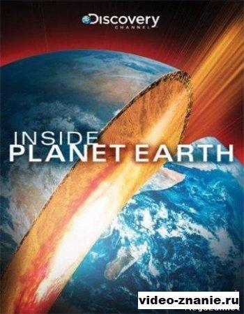 Discovery: Внутри планеты Земля (2009)