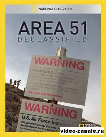 Зона 51: Рассекречено (2010)