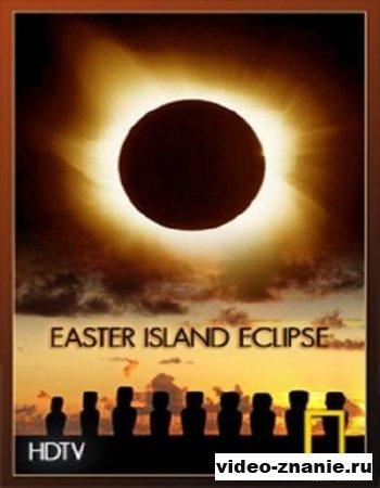 Затмение острова Пасхи (2010)