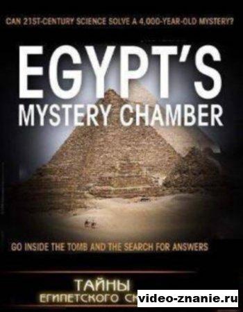 Тайны египетского склепа (2009)