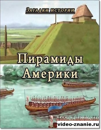 Загадки истории. Пирамиды Америки (2010)