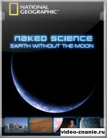 С точки зрения науки - Земля без Луны (2010)