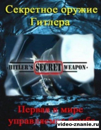 Нацистское секретное оружие. Первая в мире управляемая бомба (2010)