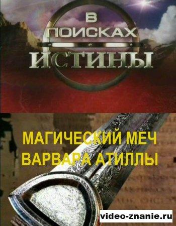 В поисках истины. Магический меч варвара Атиллы (2009)