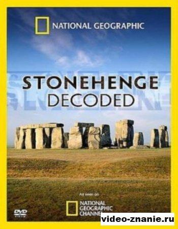 Разгадка тайны Стоунхенджа (2008)