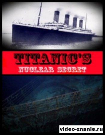 National Geographic: Атомный секрет Титаника (2008)