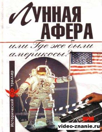 Лунная афера, или где же были американцы? (2010)