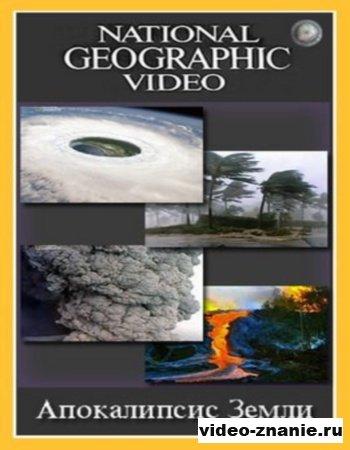 С точки зрения науки - Апокалипсис Земли (2009)