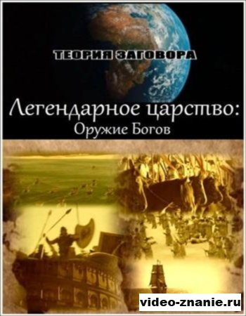 Теория заговора. Легендарное царство: Оружие Богов (2011)
