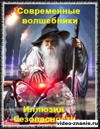 Иллюзия безопасности. Современные волшебники (2011)
