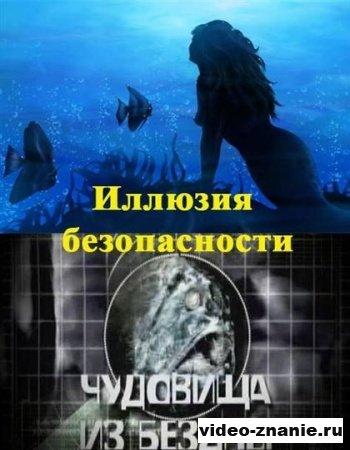 Иллюзия безопасности. Чудовища из бездны (2011)
