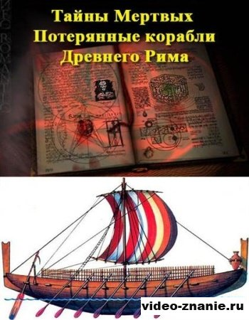 Тайны Мертвых. Потерянные корабли Древнего Рима (2010)