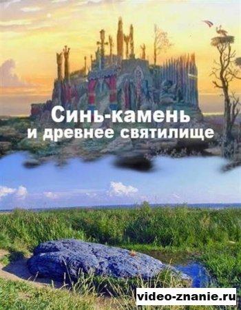 Синь-камень и Древнее святилище (2008)