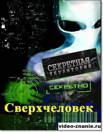 Секретная Территория - Сверхчеловек (2011)