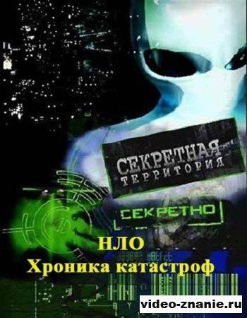 Секретные территории. НЛО. Хроника катастроф (2011)