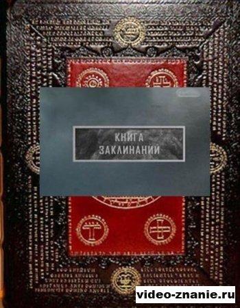 Книга заклинаний (2011)