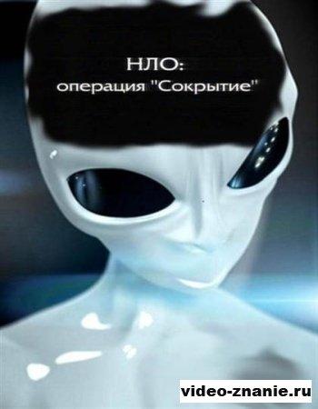 Отражение. НЛО: Операция